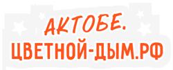 Актобе.цветной-дым.рф